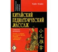 Книга «Китайский педиатрический массаж. Справочное руководство» Кайл Клайн